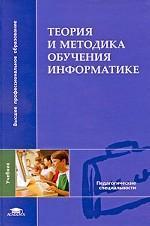 Теория и методика обучения информатике