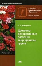 Цветочно-декаративные растения защищенного грунта