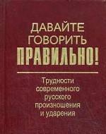 Давайте говорить правильно! Трудности современного русского произношения и ударения. Краткий словарь-справочник