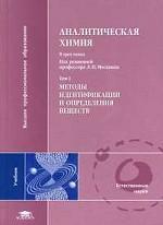 Аналитическая химия. В 3 томах. Том 1. Методы идентификации и определения веществ