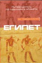 Египет ( Б. Томалин  )