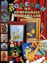 Скачать Поделки из природных материалов бесплатно Л.В. Бакланова