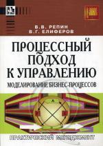 Процессный подход к управлению. Моделирование бизнес-процессов. 7 изд. Репин В.В., Елиферов В.Г