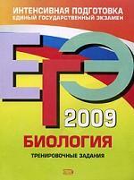 ЕГЭ 2009. Биология: тренировочные задания