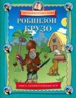 Робинзон Крузо. Книга занимательных игр
