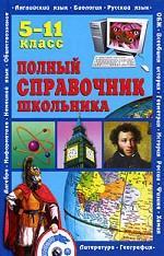 Полный справочник школьника, 5-11 класс