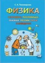 Физика в загадках, пословицах, сказках, поэзии, прозе и анекдотах. Пособие для учащихся и учителей