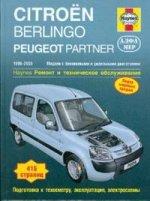 Citroen Berlingo. Peugeot Partner. 1996–2005. Ремонт и техническое обслуживание