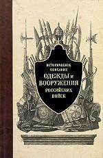 Историч. описание одежды и вооруж. рос. войск ч1