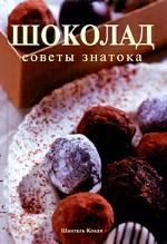 Шоколад. Советы знатока