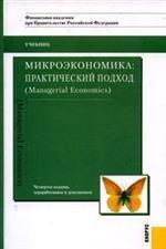 Микроэкономика.Практический подход (Managerial Economics).Уч.-5-е изд