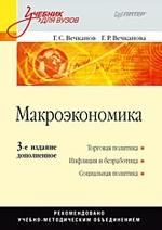 Макроэкономика: Учебник для вузов. 3-е изд., дополненное
