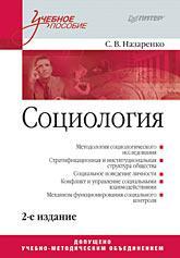 Скачать Социология  Учебное пособие. 2-е изд. бесплатно С. Назаренко