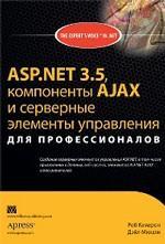 ASP.NET 3.5, компоненты AJAX и серверные элементы управления для профессионалов