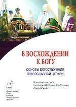 В восхождении к Богу. Основы богослужения православной церкви