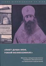 """""""Поет душа моя, тобой вознесенная!"""" Молитвы священномученика Серафима Звездинского, составленные в заключении"""