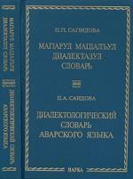 Диалектологический словарь аварского языка: ок. 8000 слов