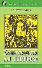 Жизнь и творчество А.Н.Плещеева