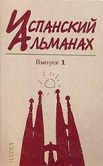 Испанский альманах. Власть, общество и личность в истории