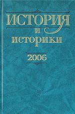 История и историки. 2006. Историографический вестник