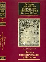 История славянского кирилловского книгопечатания XV-нач.XVIIв. Начало книгопечатания в Валахии