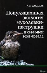 Алексей Артемьев. Популяционная экология мухоловки-пеструшки в северной зоне ареала
