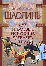 Люй Хунцзюнь,Т. Лэй,Хунцзюнь Люй. Шаолинь. Дух и боевые искусства Древнего Китая (+ CD-ROM) 150x213