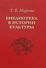 Библиотека в истории культуры