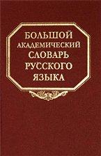 Большой академический словарь русского языка. Том 9. Л - Медь