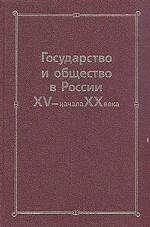 Государство и общество в России XV - начала ХХ века
