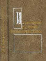 Из истории русской фольклористики