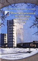 Многоштрековая подготовка угольных пластов