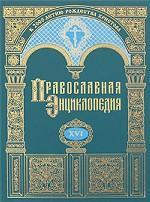 Православная энциклопедия. Том 16. Дор - евангелическая церковь союза