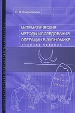 Математические методы исследования операций в экономике