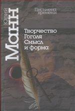 Творчество Гоголя:смысл и форма