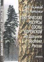 Генетические ресурсы сосны корейской на Дальнем Востоке России. Теоретические основы и прикладные аспекты