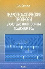 Гидрогеологические прогнозы в системе мониторинга подземных вод