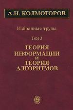Избранные труды. В 6-ти томах. Т.3: Теория информации и теория алгоритмов