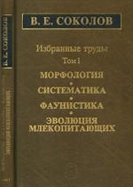 Избранные труды: в 2тт. Морфология, систематика, фаунистика, эволюция млекопитающих