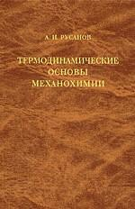 Термодинамические основы механохимии
