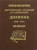 Дневник. Том 1. 1880-1901гг