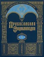 Православная энциклопедия. Том 10. Второзаконие - Георгий
