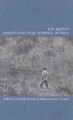 Андрей Платонов: Поэтика загадки