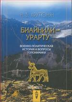 Биайнили-Урарту. Военно-политическая история и вопросы топономики