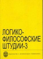 Логико-философские штудии - 3