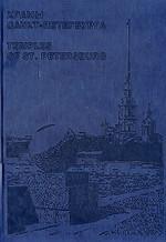 Храмы Санкт-Петербурга. (Храмы правосл. мира). 2003г