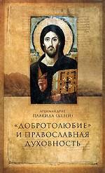"""""""Добротолюбие"""" и православная духовность"""