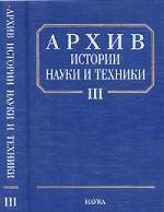 Архив истории науки и техники. Выпуск 3
