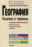 География. Понятия и термины. Пятиязычный академический словарь