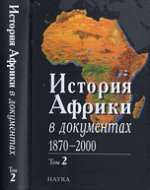 История Африки в документах, 1870-2000. В 3 тт